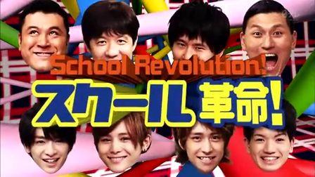 スクール革命