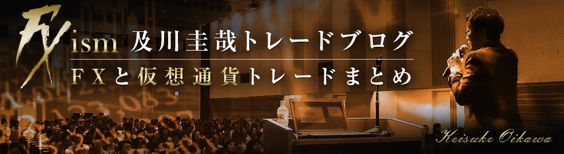 FXism 及川圭哉トレードブログ | FXと仮想通貨トレードまとめ