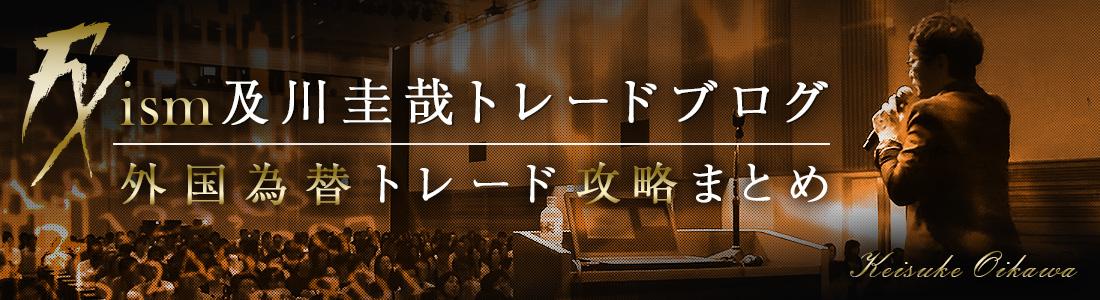 FXism 及川圭哉トレードブログ│外国為替トレード攻略まとめ