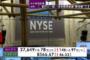【及川イメージ】2020年発の『経済大混乱』に備えよ!