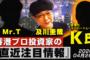 20年5月2日 香港スーパートレーダーK氏の相場レポート